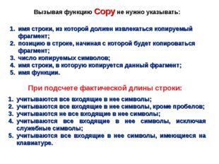 Вызывая функцию Copy не нужно указывать: учитываются все входящие в нее симво