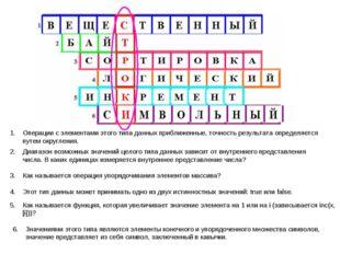 Операции с элементами этого типа данных приближенные, точность результата опр