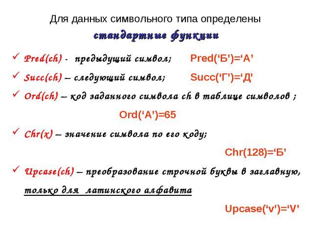 Для данных символьного типа определены стандартные функции Pred(ch) - предыду...