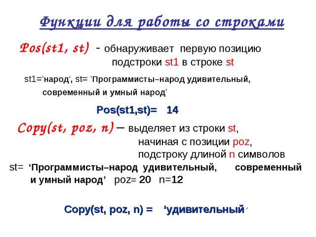 Функции для работы со строками Pos(st1, st) - обнаруживает первую позицию...