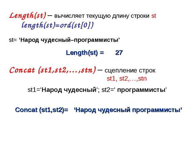 Length(st) – вычисляет текущую длину строки st length(st)=ord(st[0]) Conc...