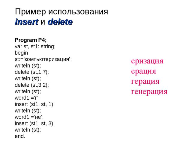 Пример использования insert и delete Program P4; var st, st1: string; begin s...