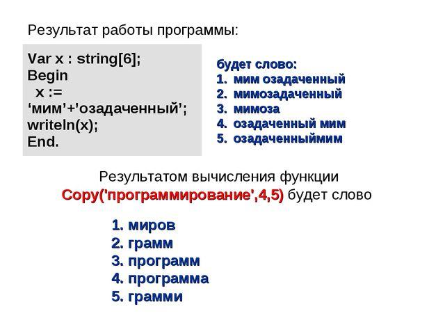 Результатом вычисления функции Copy('программирование',4,5) будет слово Резул...