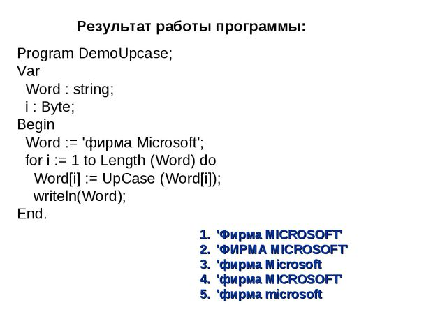 Program DemoUpcase; Var   Word : string;   i : Byte; Begin   Word := 'фирма M...
