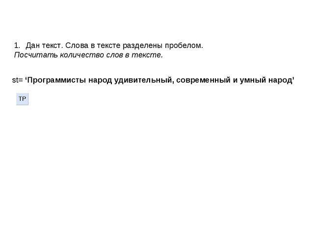 st= 'Программисты народ удивительный, современный и умный народ' Дан текст. С...