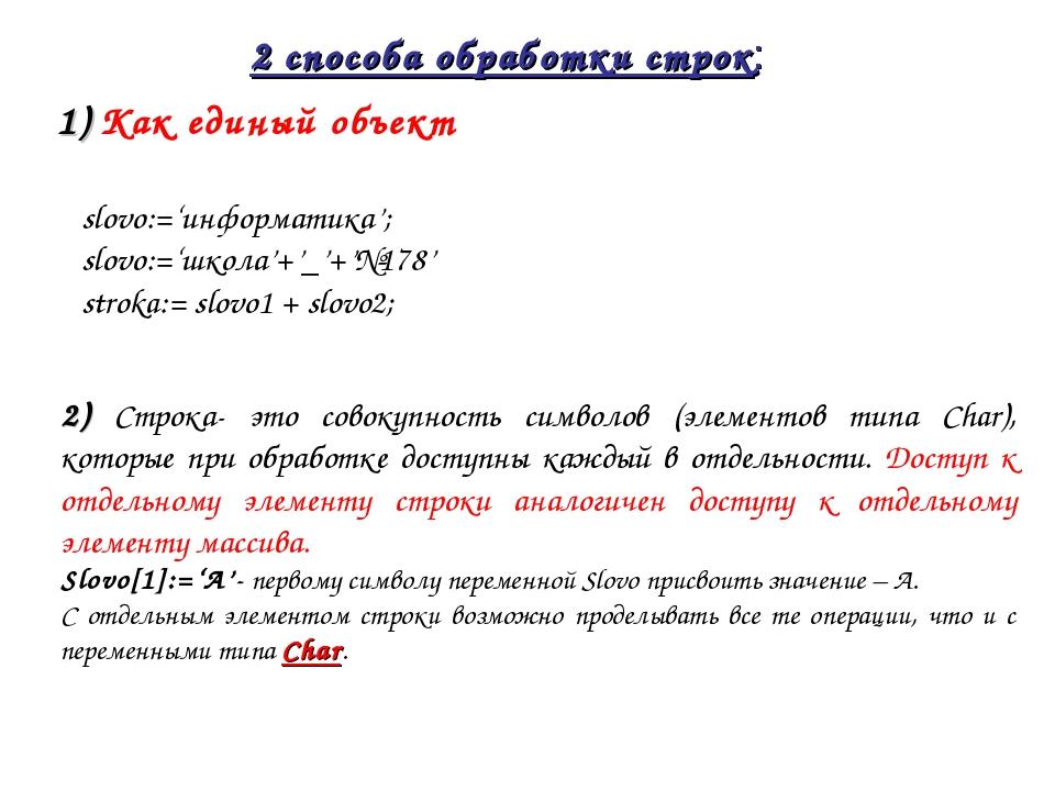 2) Строка- это совокупность символов (элементов типа Char), которые при обраб...