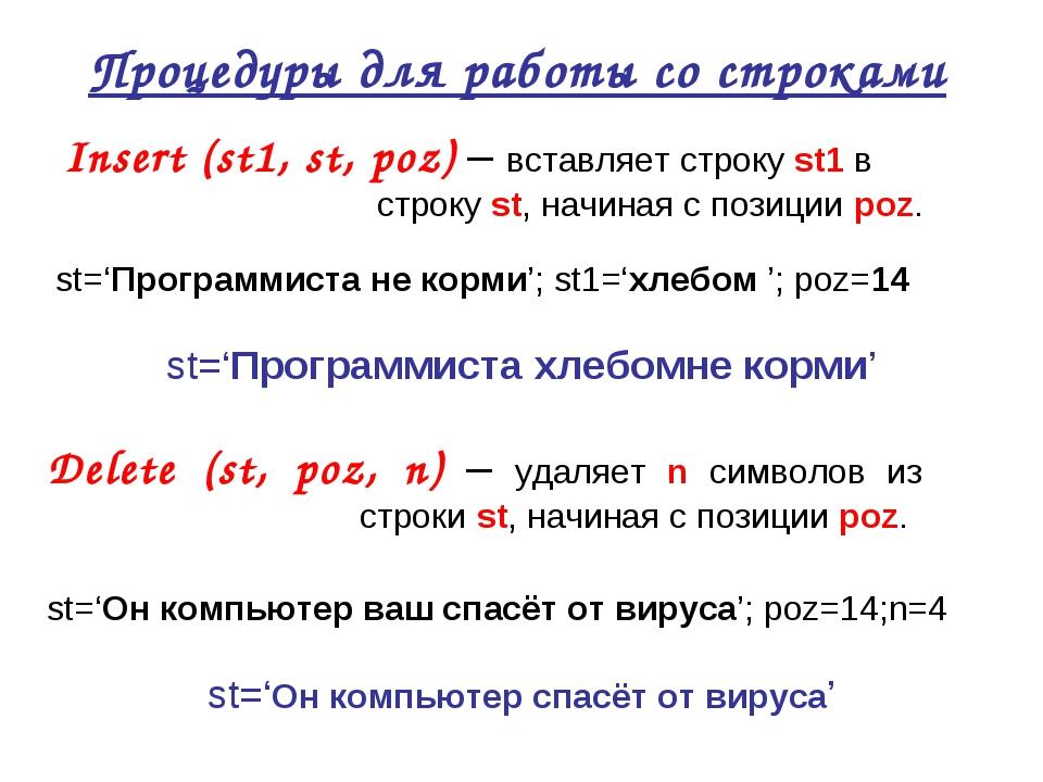 Процедуры для работы со строками Insert (st1, st, poz) – вставляет строку st1...
