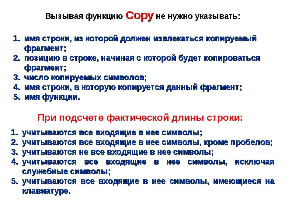 Вызывая функцию Copy не нужно указывать: учитываются все входящие в нее симво...