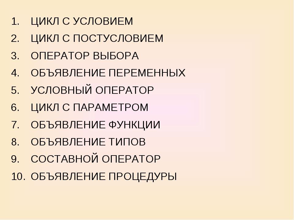 ЦИКЛ С УСЛОВИЕМ ЦИКЛ С ПОСТУСЛОВИЕМ ОПЕРАТОР ВЫБОРА ОБЪЯВЛЕНИЕ ПЕРЕМЕННЫХ УСЛ...