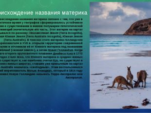Происхождение названия материка Происхождение названия материка связано с тем