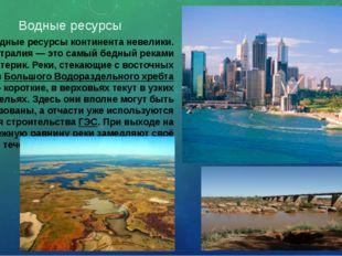Водные ресурсы Водные ресурсы континента невелики. Австралия— это самый бедн