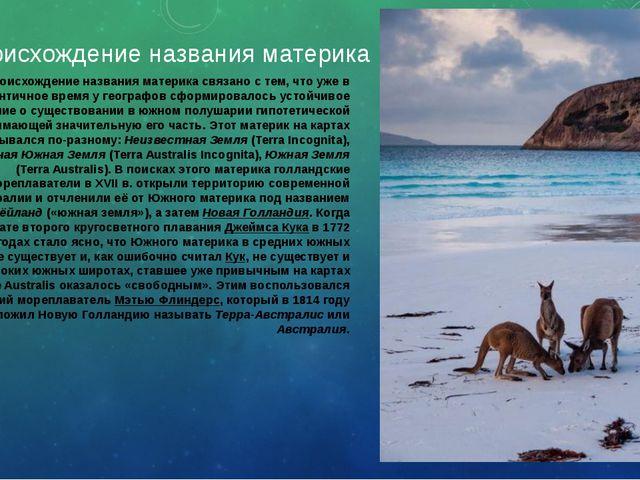 Происхождение названия материка Происхождение названия материка связано с тем...