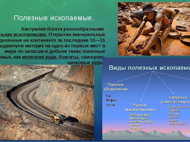 Полезные ископаемые. Австралия богата разнообразными полезными ископаемыми. О...