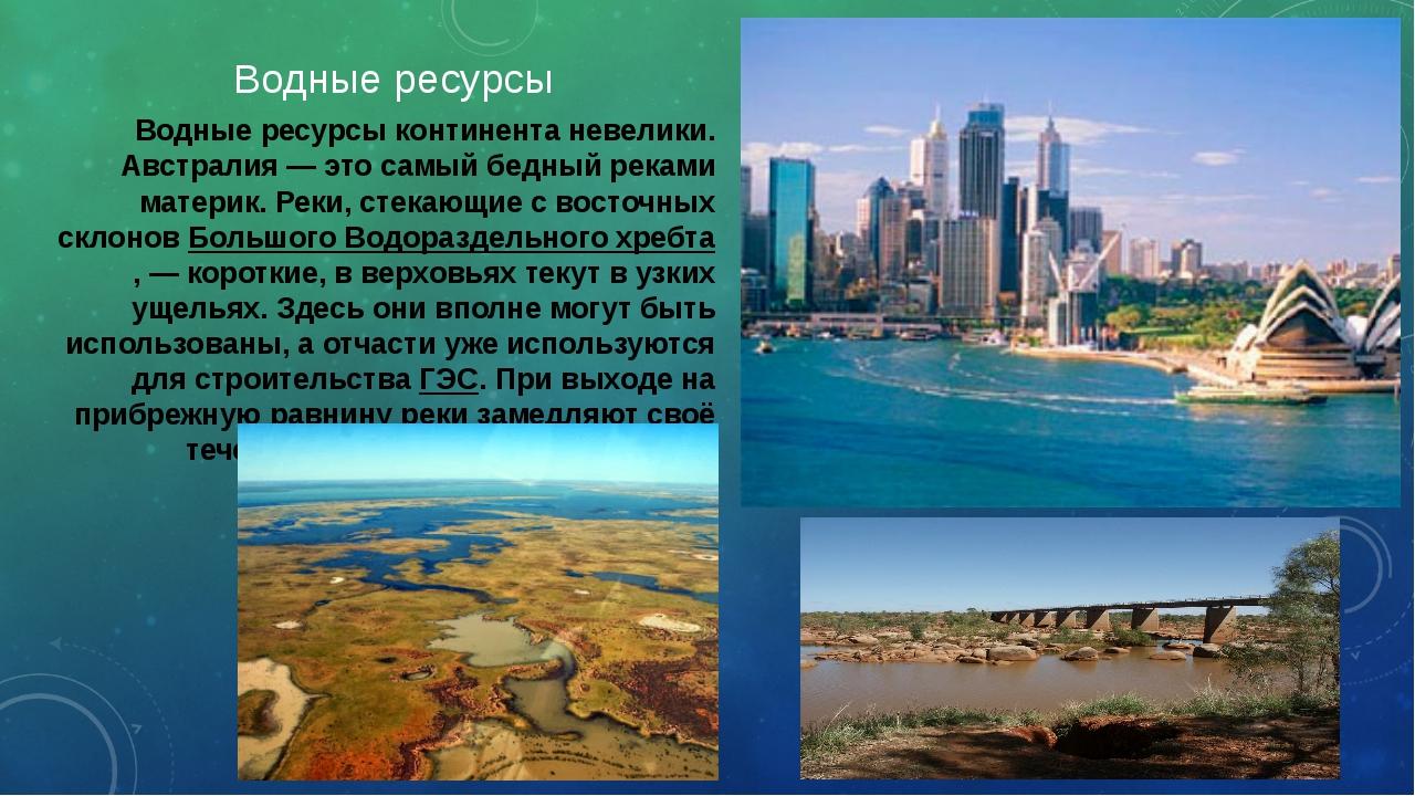 Водные ресурсы Водные ресурсы континента невелики. Австралия— это самый бедн...