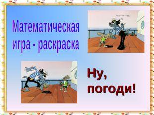 Ну, погоди! http://aida.ucoz.ru