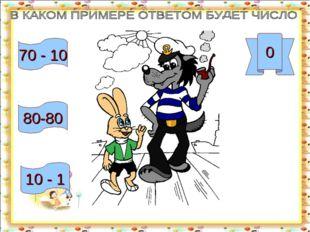 0 70 - 10 80-80 10 - 1 http://aida.ucoz.ru