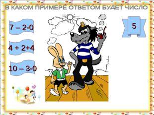 5 7 – 2-0 4 + 2+4 10 – 3-0 http://aida.ucoz.ru