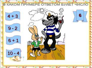 6 4 + 3 9 - 2 6 + 1 10 - 4 http://aida.ucoz.ru
