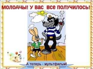 А теперь - мультфильм! http://aida.ucoz.ru