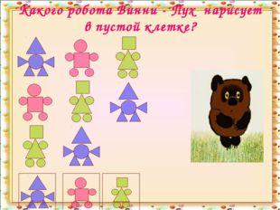 Какого робота Винни - Пух нарисует в пустой клетке?    http://aida.ucoz