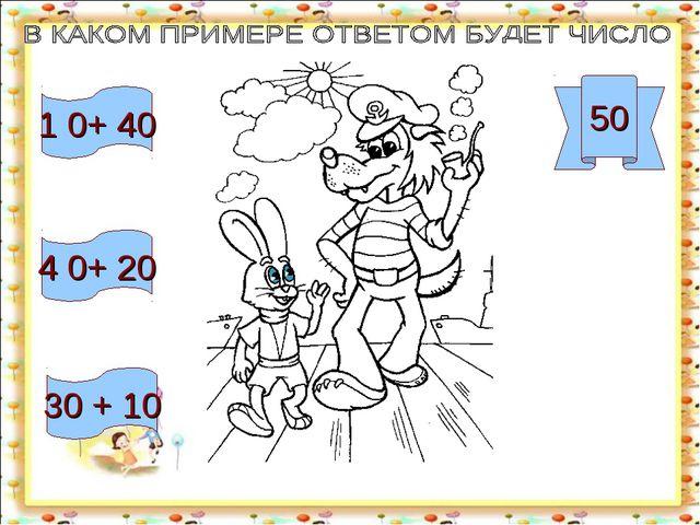 50 1 0+ 40 4 0+ 20 30 + 10 http://aida.ucoz.ru