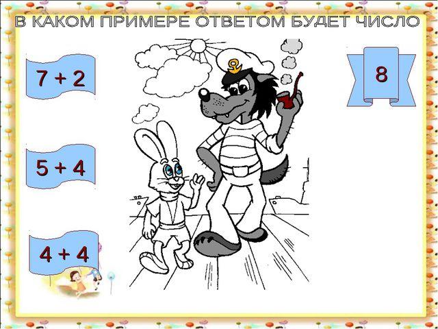 8 7 + 2 5 + 4 4 + 4 http://aida.ucoz.ru