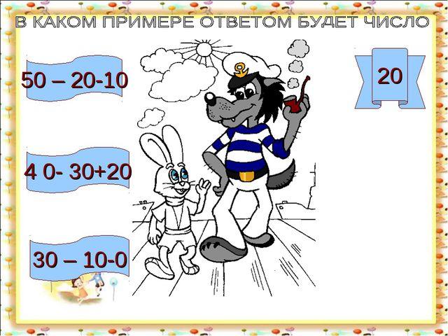20 50 – 20-10 4 0- 30+20 30 – 10-0 http://aida.ucoz.ru