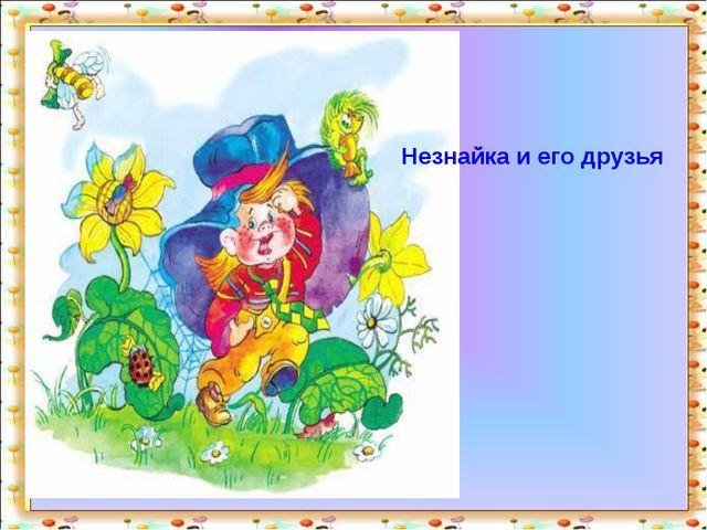 Незнайка и его друзья http://aida.ucoz.ru