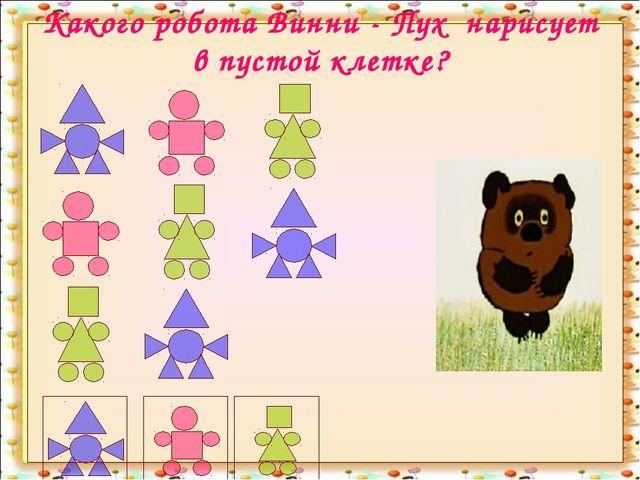 Какого робота Винни - Пух нарисует в пустой клетке?    http://aida.ucoz...