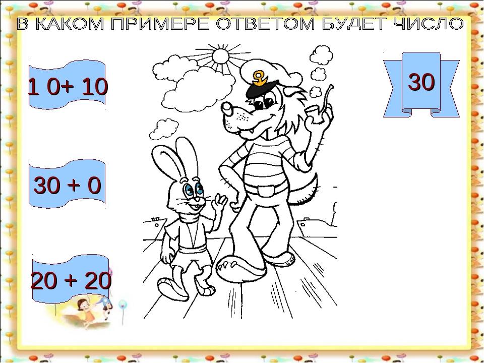1 0+ 10 30 + 0 20 + 20 30 http://aida.ucoz.ru