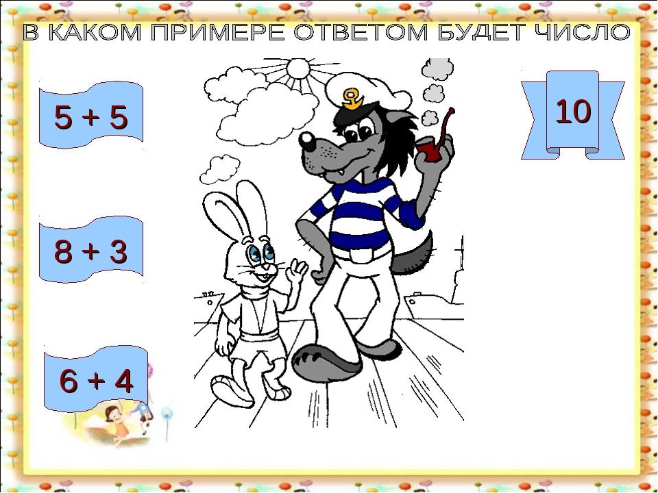 10 5 + 5 8 + 3 6 + 4 http://aida.ucoz.ru