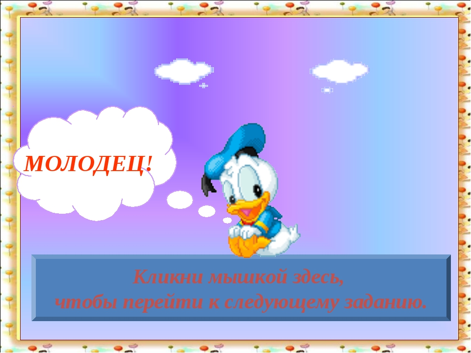 МОЛОДЕЦ! Кликни мышкой здесь, чтобы перейти к следующему заданию. http://aida...