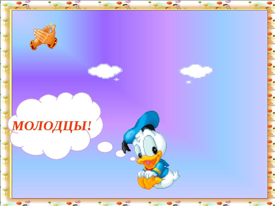 МОЛОДЦЫ! http://aida.ucoz.ru