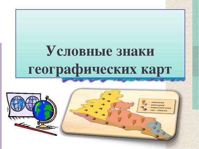Условные знаки географических карт