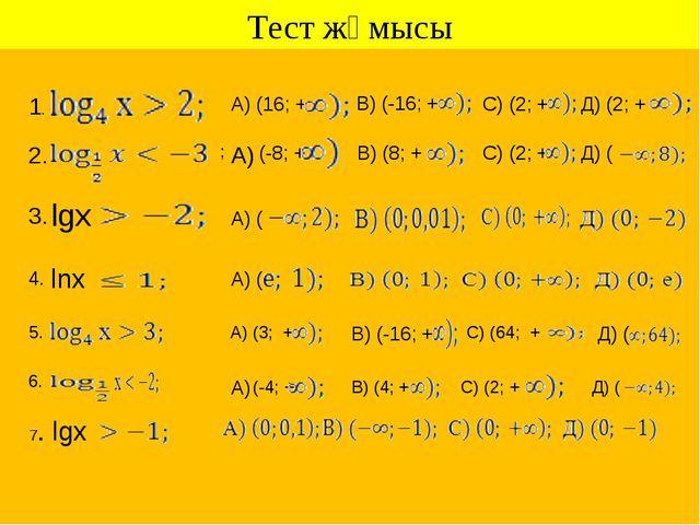 Тест жұмысы 1. А) (16; + В) (-16; + С) (2; + Д) (2; + ; 2. (-8; + А) В) (8; +...