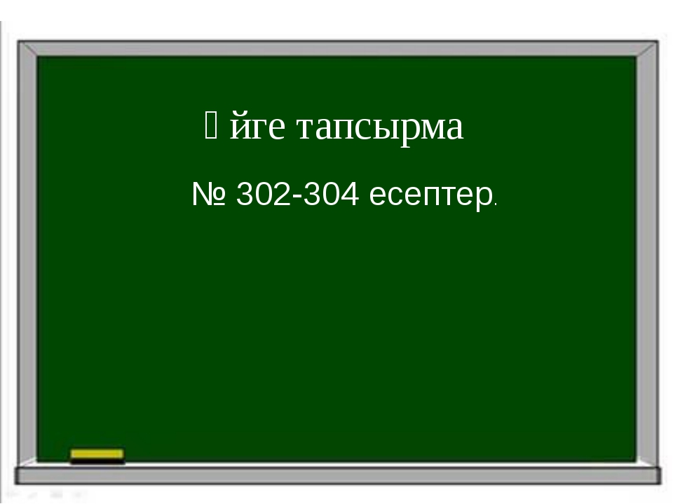 Үйге тапсырма № 302-304 есептер.