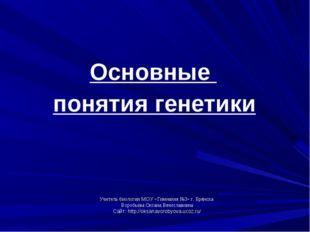 Основные понятия генетики Учитель биологии МОУ «Гимназия №3» г. Брянска Вороб