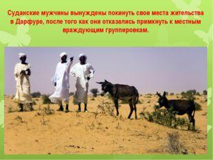 Суданские мужчины вынуждены покинуть свои места жительства в Дарфуре, после т