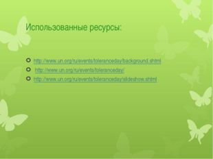 Использованные ресурсы: http://www.un.org/ru/events/toleranceday/background.s