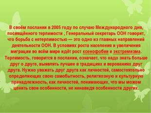 В своём послании в 2005 году по случаю Международного дня, посвящённого терпи