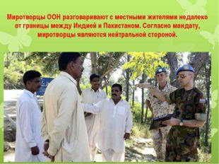 Миротворцы ООН разговаривают с местными жителями недалеко от границы между Ин