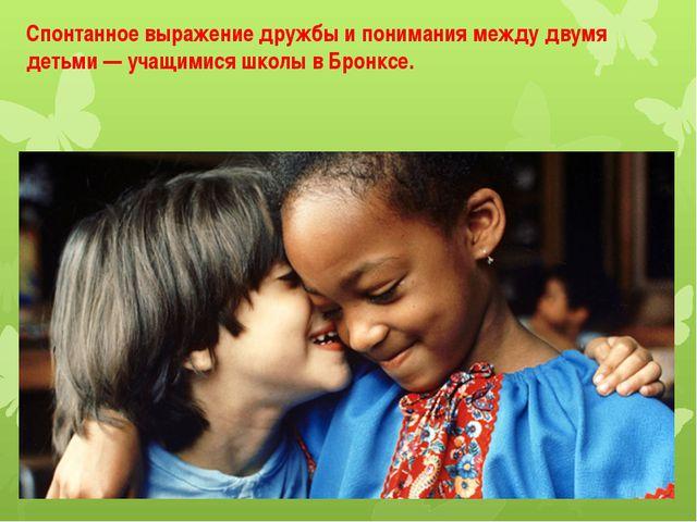 Спонтанное выражение дружбы и понимания между двумя детьми — учащимися школы...