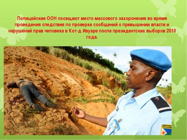 Полицейские ООН посещают место массового захоронения во время проведения след...
