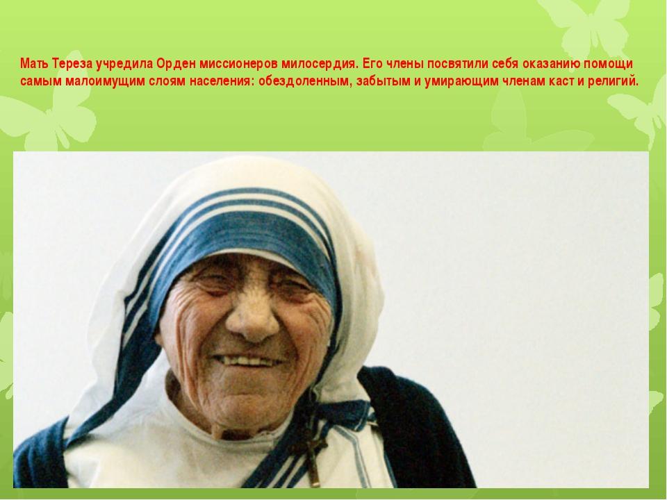 Мать Тереза учредила Орден миссионеров милосердия. Его члены посвятили себя о...