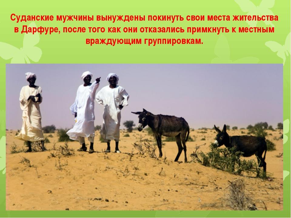 Суданские мужчины вынуждены покинуть свои места жительства в Дарфуре, после т...