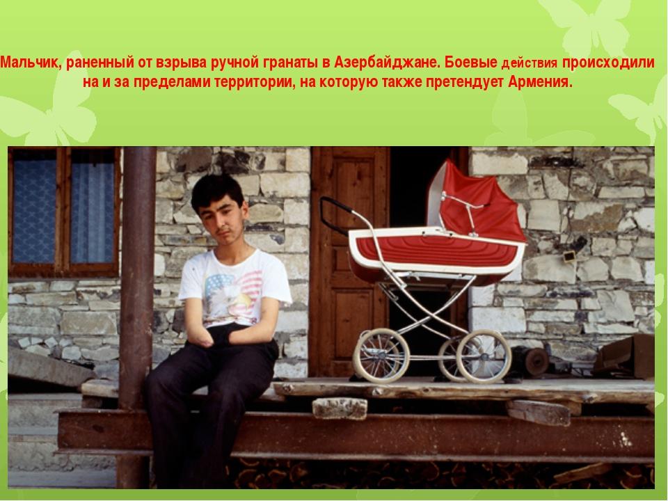 Мальчик, раненный от взрыва ручной гранаты в Азербайджане. Боевые действия пр...