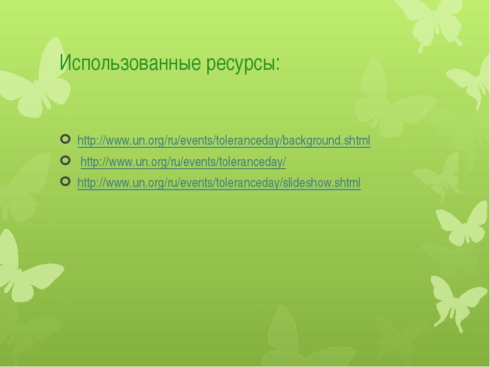 Использованные ресурсы: http://www.un.org/ru/events/toleranceday/background.s...
