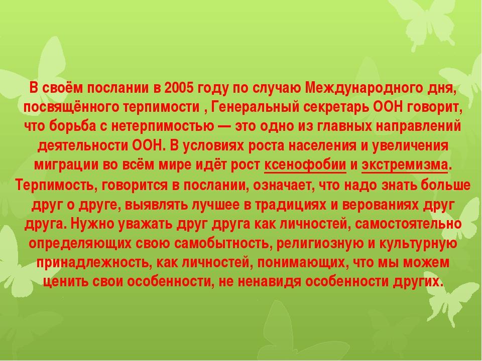 В своём послании в 2005 году по случаю Международного дня, посвящённого терпи...