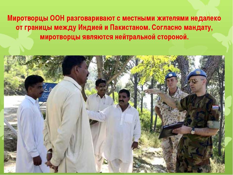 Миротворцы ООН разговаривают с местными жителями недалеко от границы между Ин...