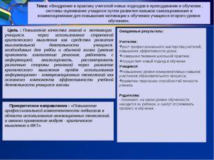 Тема: «Внедрение в практику учителей новых подходов в преподавании и обучени
